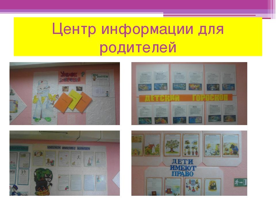 Центр информации для родителей