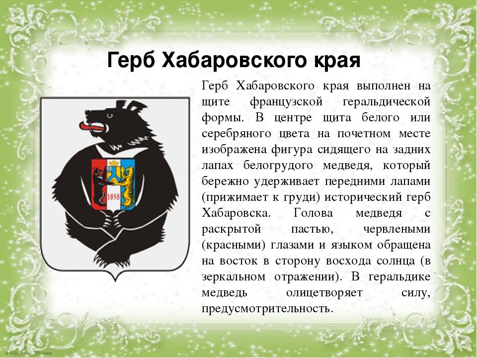 удобен, когда новый герб хабаровского края фото шейки хорошо