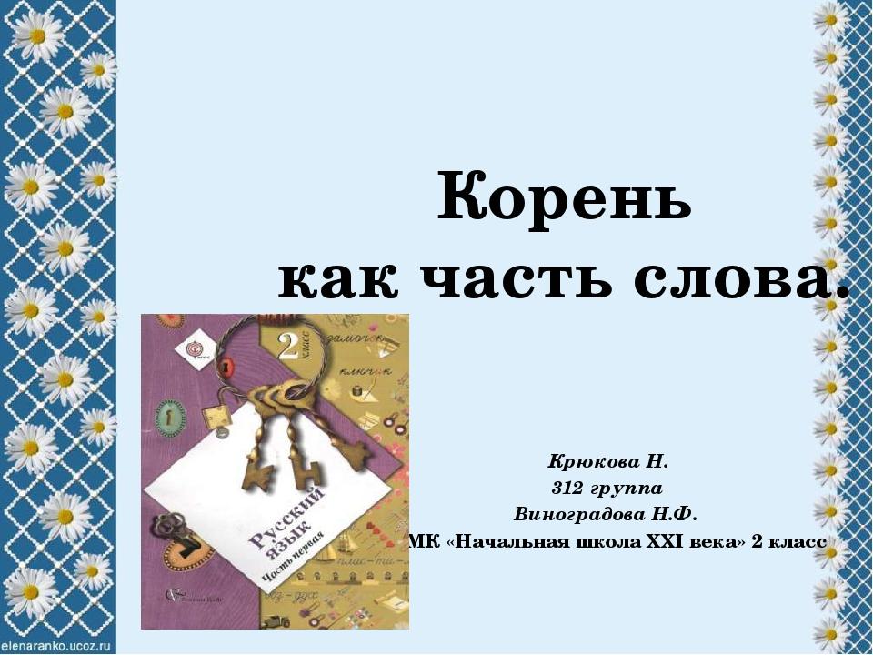 Крюкова Н. 312 группа Виноградова Н.Ф. УМК «Начальная школа XXI века» 2 класс...
