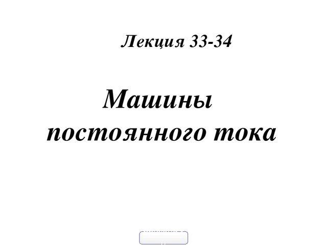Машины постоянного тока Лекция 33-34 pptcloud.ru