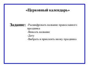 «Церковный календарь» Задание: -Расшифровать название православного праздника