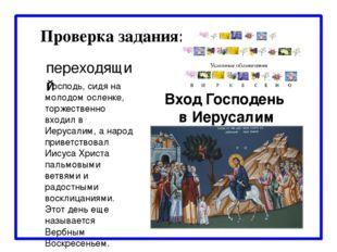 Проверка задания: Вход Господень в Иерусалим переходящий Господь, сидя на мол