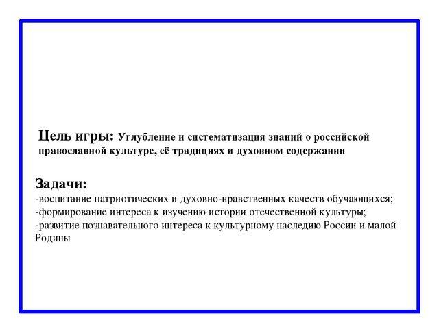 Цель игры: Углубление и систематизация знаний о российской православной куль...