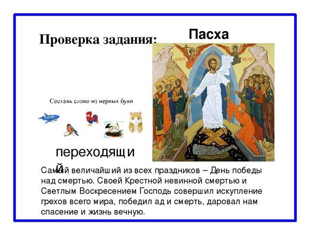 Проверка задания: Пасха Самый величайший из всех праздников – День победы над...
