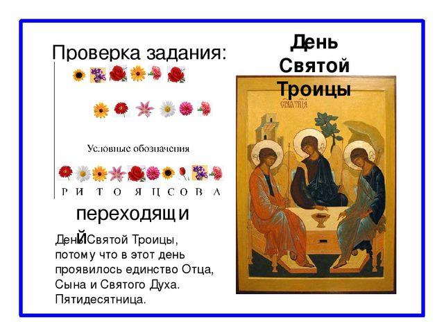 Проверка задания: День Святой Троицы переходящий День Святой Троицы, потому ч...