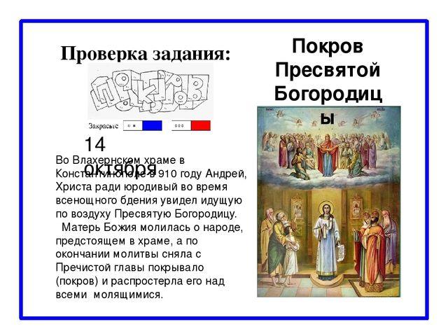 Проверка задания: Покров Пресвятой Богородицы 14 октября Во Влахернском храме...