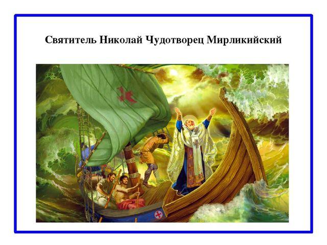 Святитель Николай Чудотворец Мирликийский