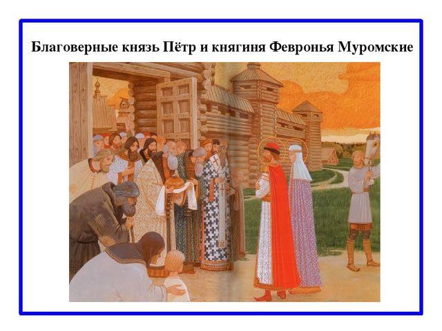 Благоверные князь Пётр и княгиня Февронья Муромские