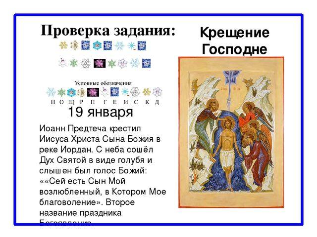 Проверка задания: Крещение Господне 19 января Иоанн Предтеча крестил Иисуса Х...