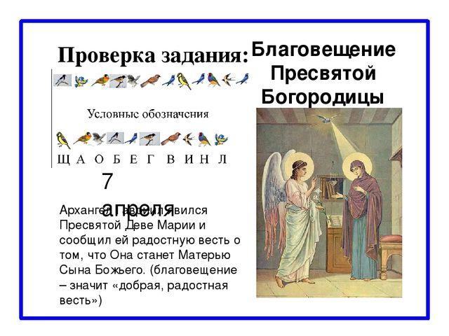 Проверка задания: Благовещение Пресвятой Богородицы 7 апреля Архангел Гавриил...