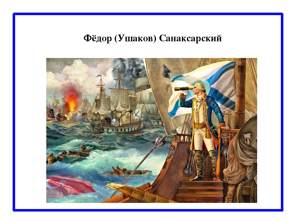 Фёдор (Ушаков) Санаксарский