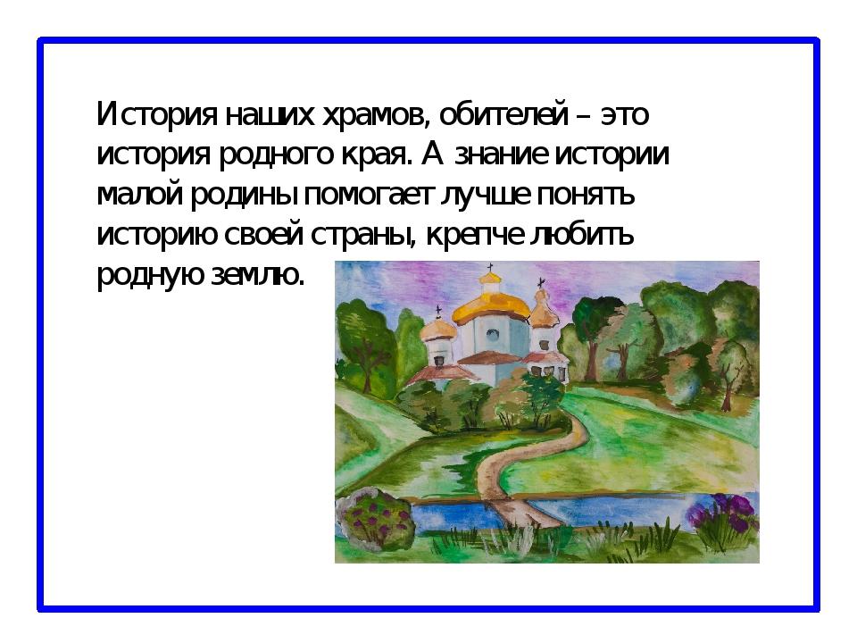 История наших храмов, обителей – это история родного края. А знание истории...