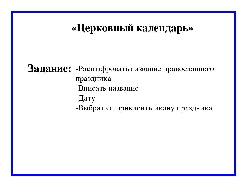 «Церковный календарь» Задание: -Расшифровать название православного праздника...