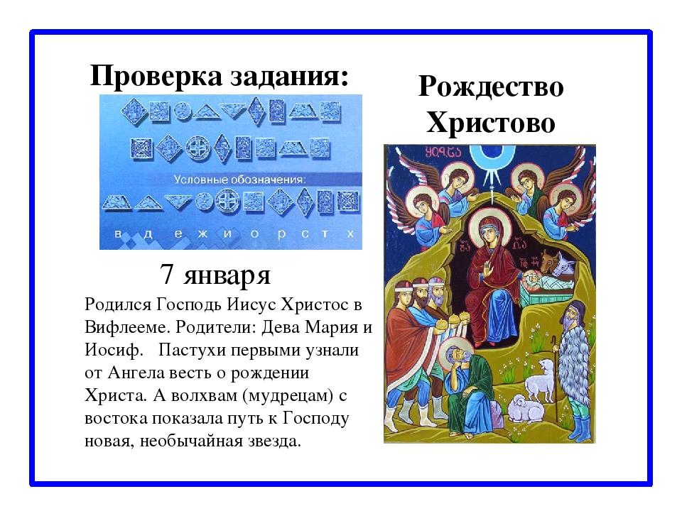 Проверка задания: Рождество Христово 7 января Родился Господь Иисус Христос в...