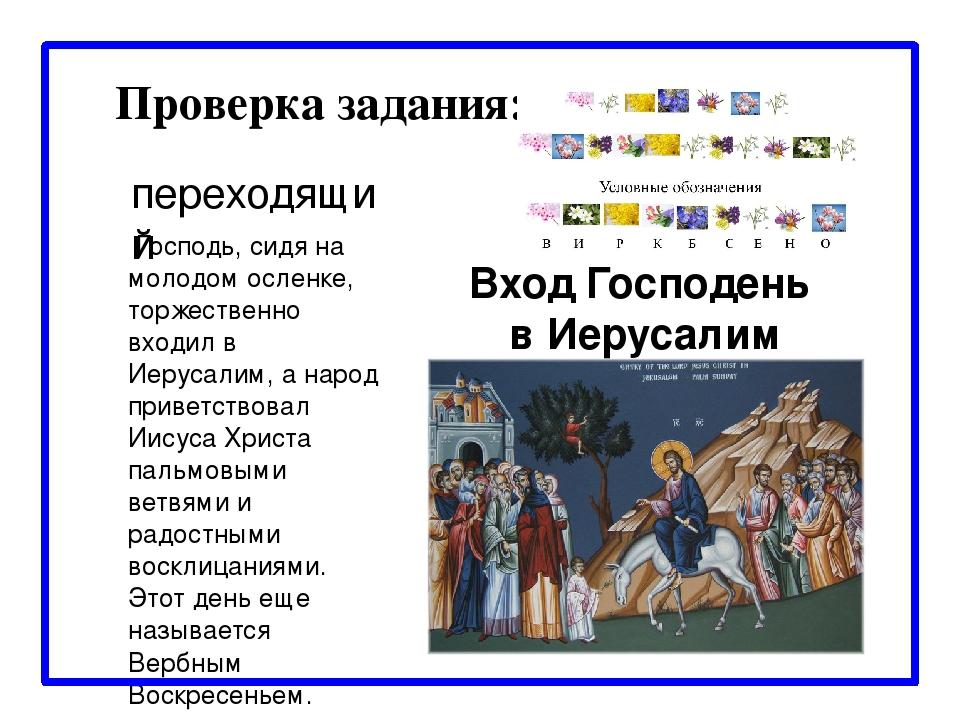 Проверка задания: Вход Господень в Иерусалим переходящий Господь, сидя на мол...