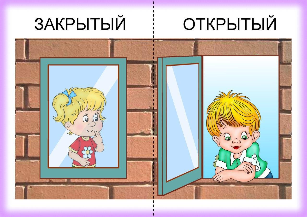 Картинки в игре противоположности