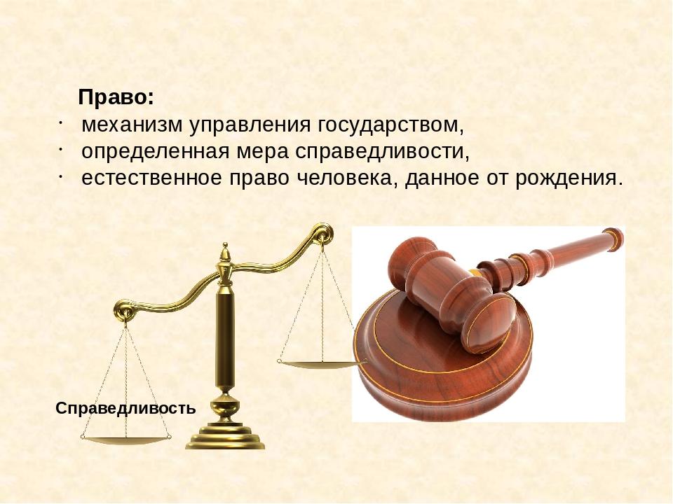 Картинки государство право