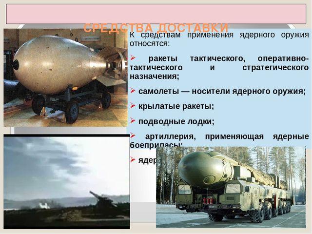 К средствам применения ядерного оружия относятся: ракеты тактического, операт...