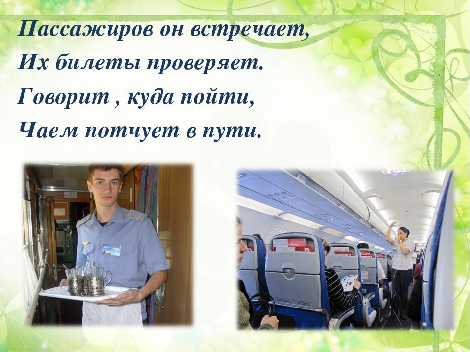 Пассажиров он встречает, Их билеты проверяет. Говорит , куда пойти, Чаем потч...