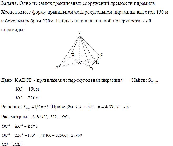 Разработка урока по теме пирамида решение задач задачи по геометрии многогранники с решением