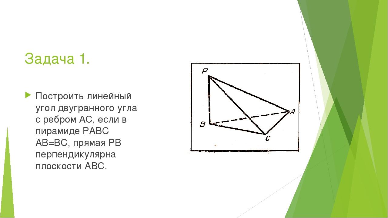 самостоятельная работа по геометрии 10 класс двугранный угол