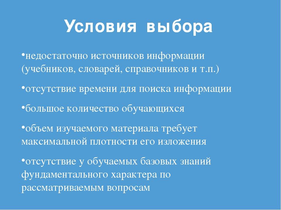 Условия выбора недостаточно источников информации (учебников, словарей, справ...