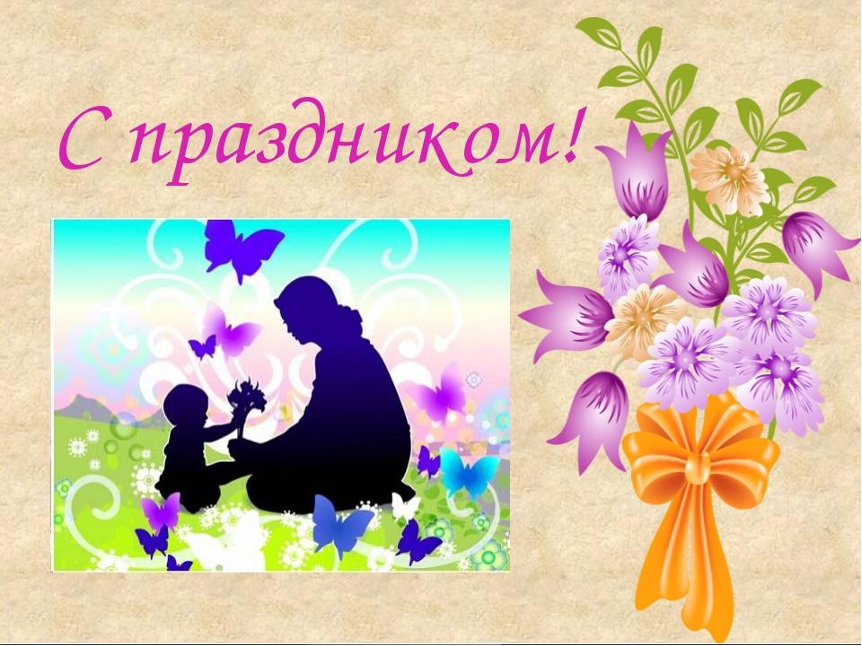 Тема для открытки к дню матери, прикольные