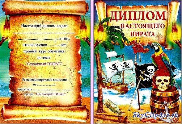 поздравления с днем рождения в пиратском стиле в стихах мужчине выборе мебели для
