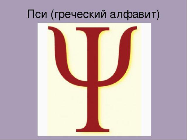 Пси (греческий алфавит)