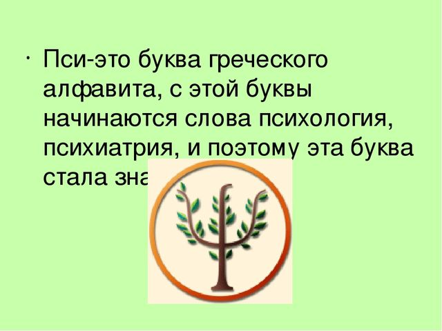 Пси-это буква греческого алфавита, с этой буквы начинаются слова психология,...
