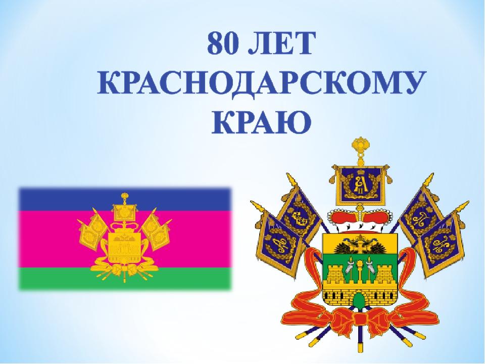 Открытки к 80 летию краснодарского края, год фотографии открытки