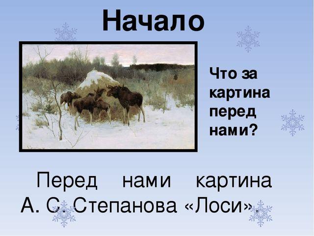 Текст А С Степанов Лоси