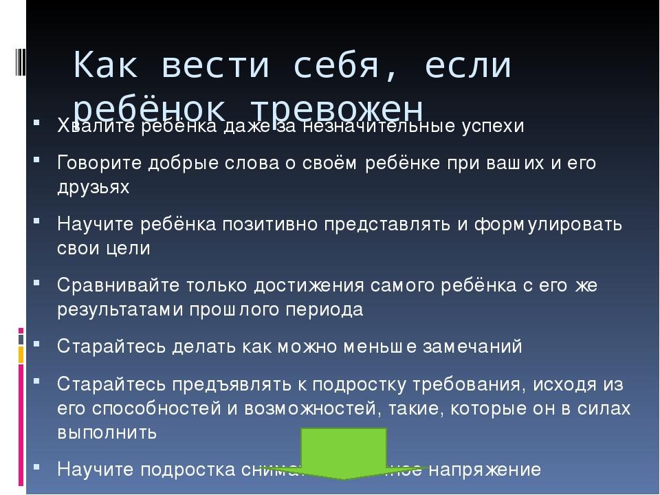 тревожный ребенок как вести себя с Bask company Российская
