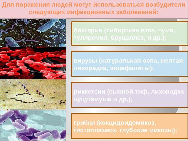 Для поражения людей могут использоваться возбудители следующих инфекционных з...