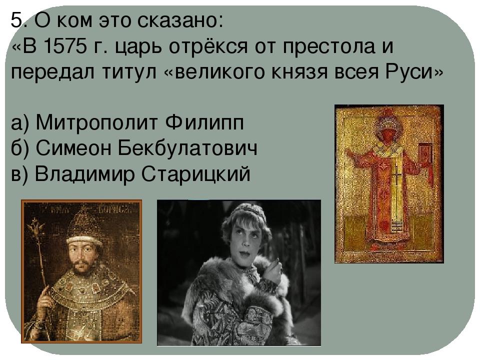 Если это действительно фальшивка и царь не отрекался, он должен был об этом хоть что-то