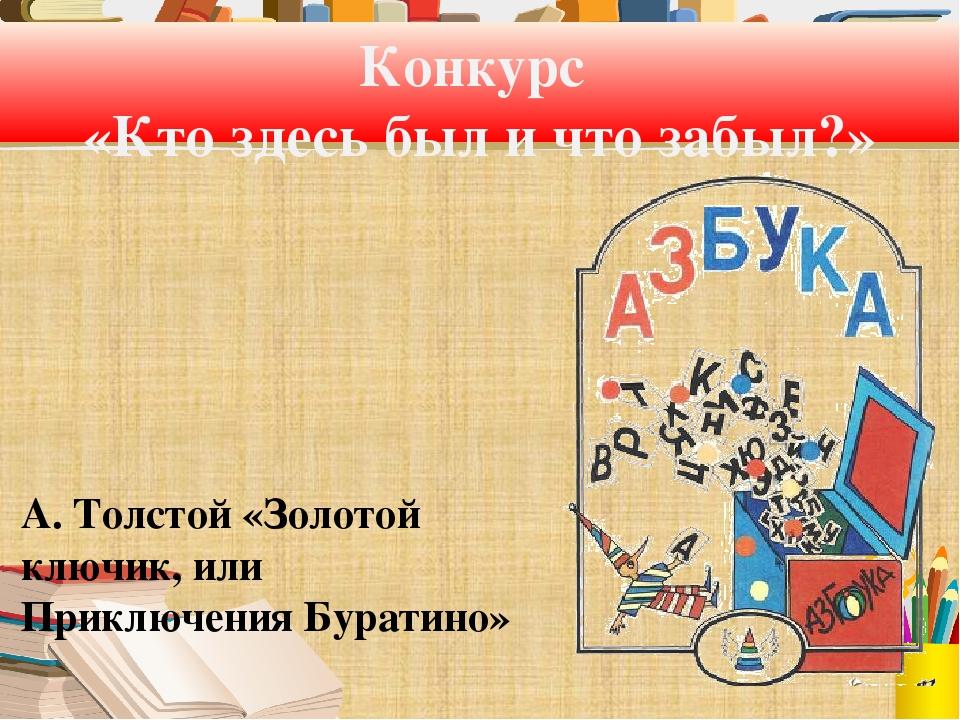 Конкурс «Кто здесь был и что забыл?» А. Толстой «Золотой ключик, или Приключе...