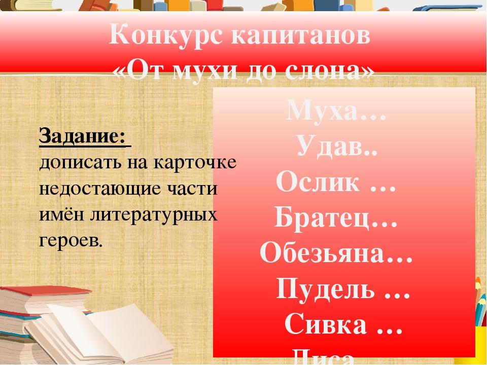 Конкурс капитанов «От мухи до слона» Муха… Удав.. Ослик … Братец… Обезьяна… П...