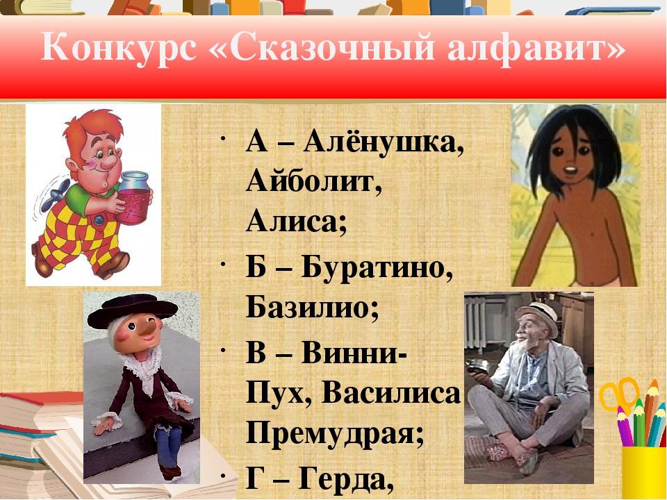 Конкурс «Сказочный алфавит» А – Алёнушка, Айболит, Алиса; Б – Буратино, Базил...