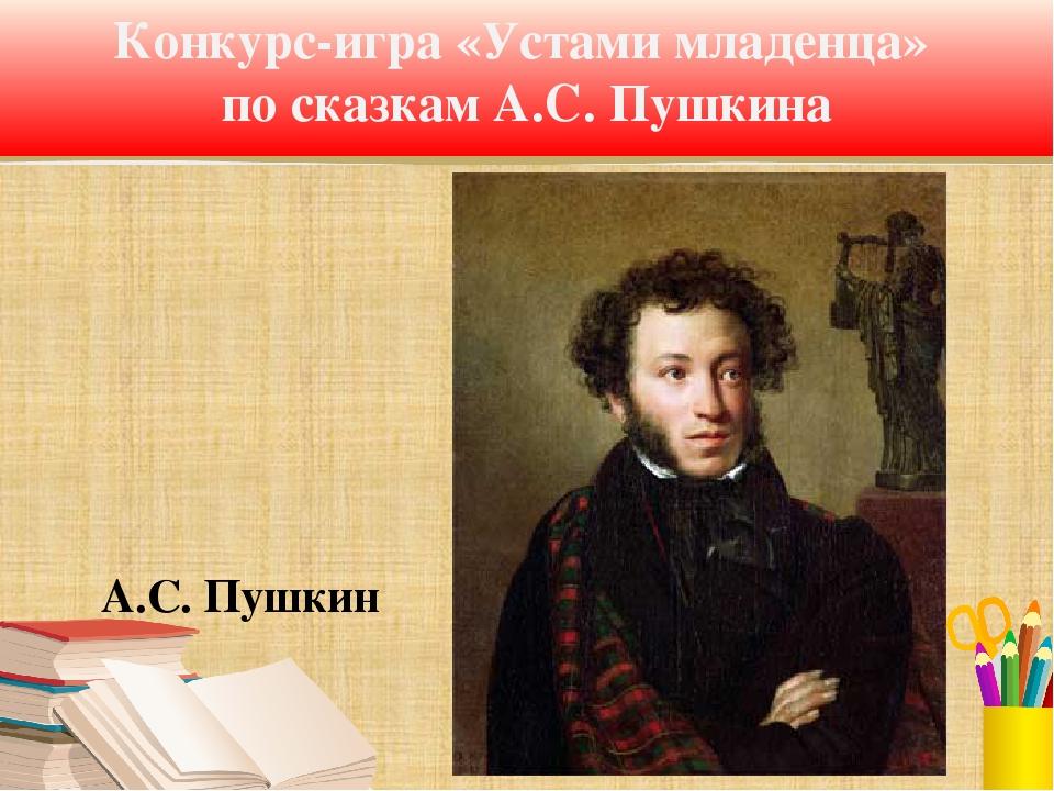 Конкурс-игра «Устами младенца» по сказкам А.С. Пушкина А.С. Пушкин