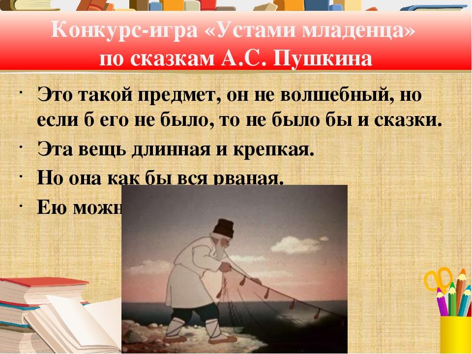 Конкурс-игра «Устами младенца» по сказкам А.С. Пушкина Это такой предмет, он...