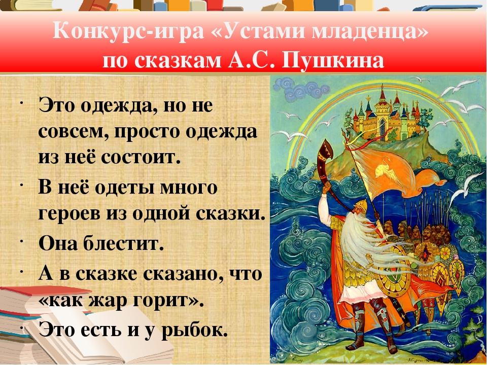 Конкурс-игра «Устами младенца» по сказкам А.С. Пушкина Это одежда, но не совс...