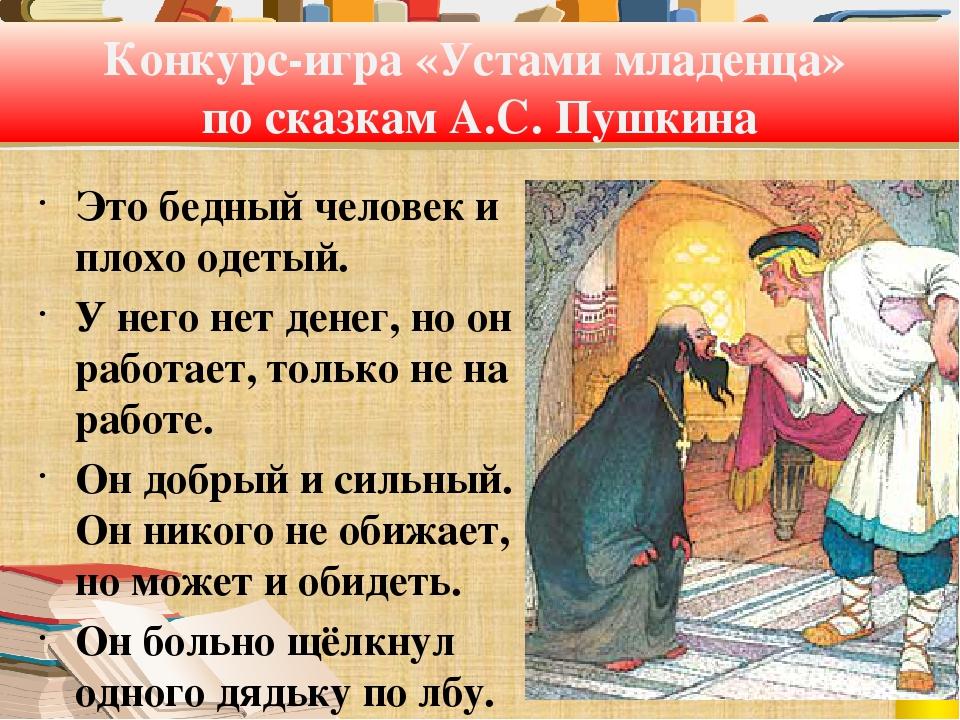 Конкурс-игра «Устами младенца» по сказкам А.С. Пушкина Это бедный человек и п...