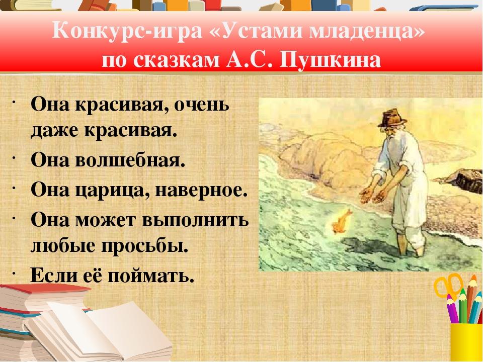 Конкурс-игра «Устами младенца» по сказкам А.С. Пушкина Она красивая, очень да...