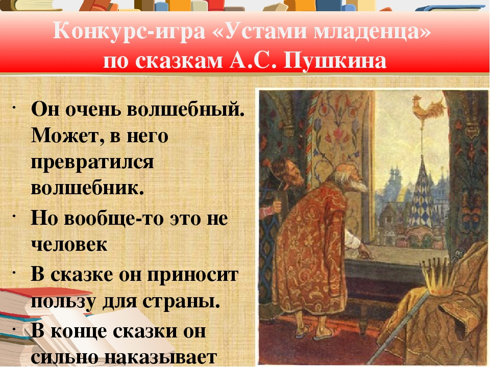 Конкурс-игра «Устами младенца» по сказкам А.С. Пушкина Он очень волшебный. Мо...