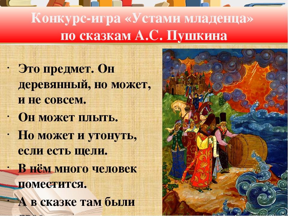 Конкурс-игра «Устами младенца» по сказкам А.С. Пушкина Это предмет. Он деревя...