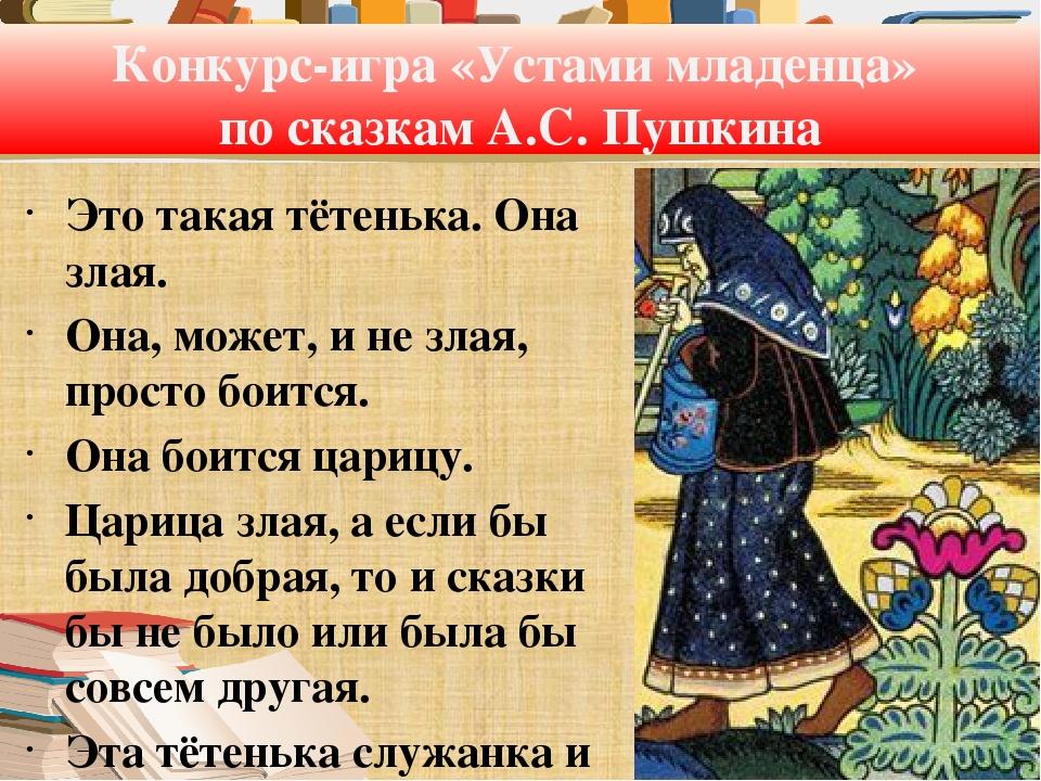 Конкурс-игра «Устами младенца» по сказкам А.С. Пушкина Это такая тётенька. Он...