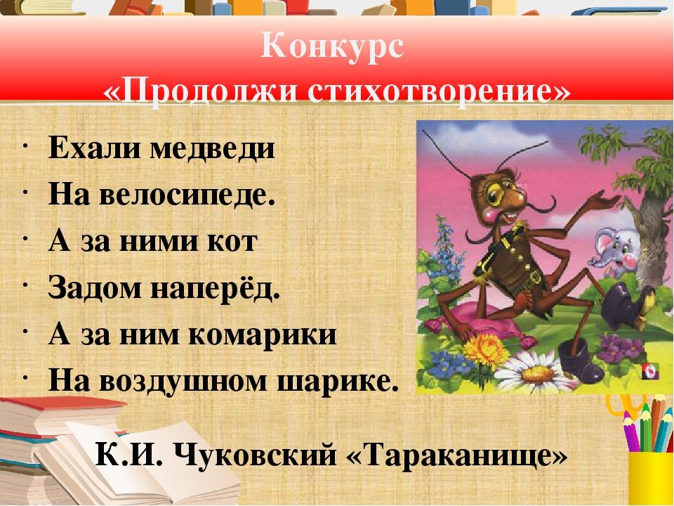 Конкурс «Продолжи стихотворение» Ехали медведи На велосипеде. А за ними кот З...