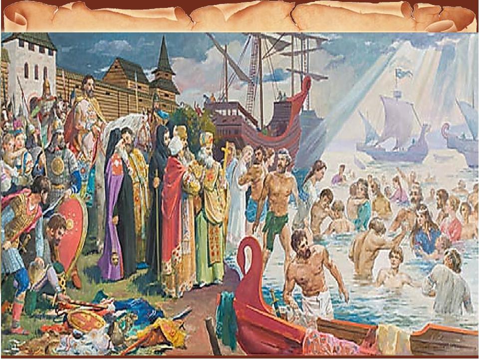 князь владимир крещение картинки бревне включены