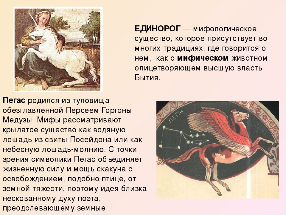 информация о мифических существах с картинками время слишком