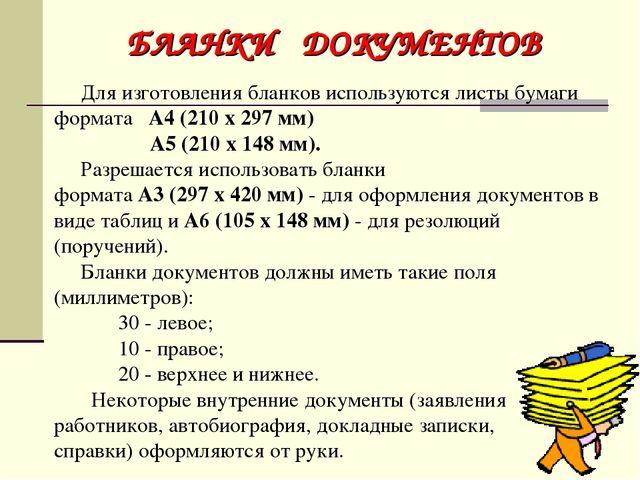 Автобиография бланк Приложение № 3 к инструкции